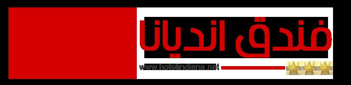 فندق انديانا - القاهرة
